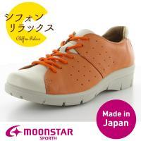 ムーンスター スポルスの日本製本革コンフォートシューズ。幅広の方におすすめの4E設計です。アッパーに...