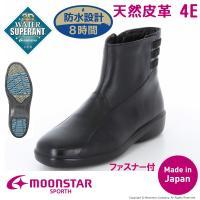 ムーンスター スポルス 雪寒地向け本革コンフォートブーツです。日本製の丁寧できめ細やかな作りの幅広4...