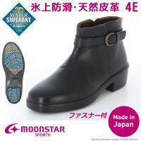 「ムーンスター スポルス」の雪寒地向け本革コンフォートブーツです。日本製ならではの丁寧できめ細やかな...