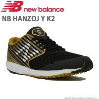 ニューバランス [セール] newbalance 子供靴 キッズジュニアランニングシューズ NB HANZOJ Y K2 ブラック/ゴールド