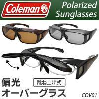 送料無料/定形外 Coleman 偏光サングラス 跳ね上げ オーバーサングラス コールマン 眼鏡の上から掛けられる ( COV01-1 COV01-2 COV01-3 ) 釣り ◇ COV01