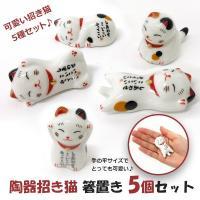 送料無料/定形外 箸置き 招き猫 5個セット 陶器 5種 食卓 彩る おもてなし 縁起物 はしおきセット おしゃれ 衛生的 かわいい 猫 ◇ 招き猫の箸置きセット