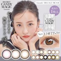 ■シークレットキャンディマジック <secret candymagic> NO.1チョコレート/NO...
