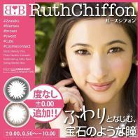 ■BHBルースシフォン <BHB Ruth Chiffon> ブラウンブラック  ■高度管理医療機器...