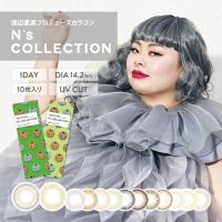 ■N'sCOLLECTION(エヌズコレクション) レモネード/ココナッツ/抹茶ラテ/ホットチョコレ...