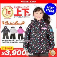 POCKET BEAR ポケットベア スノー 上下セット ジャケット パンツ 雪遊び キッズ スノー...