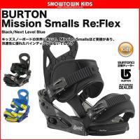 15-16 2016 BURTON バートン Mission Smalls Re:Flex ミッショ...