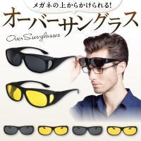 オーバーサングラス メガネのまま 上からかける 眼鏡  サングラス  オーバーグラス ゴルフ 釣り ドライブ 運転 アウトドア 偏光レンズ おしゃれ かっこいい
