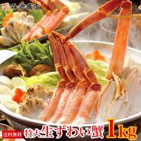 <商品について> 特大の蟹 丸2匹分を食べ易くカット! 脚は『ビードロカット』という特殊加工☆ 殻の...