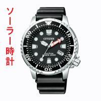 光を電気に変えて動くソーラーダイバーズウオッチ シチズン メンズ腕時計BN0156-05E (CIT...