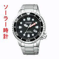 光を電気に変えて動くソーラーダイバーズウオッチ シチズン メンズ腕時計BN0156-56E (CIT...