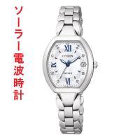 シチズンのエコ・ドライブ ソーラー電波時計 エクシードES8060-65W  女性用腕時計(CITI...