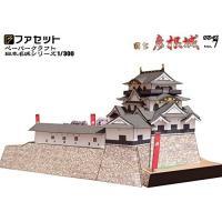 国宝 彦根城。その意匠を凝らした天守は「日本名城シリーズ1/300」の中では一番難易度の高いクラフト...