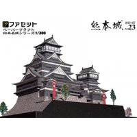 商品名:熊本城 ペーパークラフト 日本名城シリーズ1/300 対象年齢:中学生以上(器用な方にお勧め...