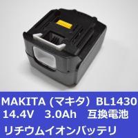 マキタ 互換バッテリ BL1430 14.4Vシリーズで使用可能 マキタ リチウムイオン(Li-io...