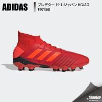 ADIDAS アディダス プレデター 19.1-ジャパン HG/AG F97368 アクティブレッドS19×ソーラーレッド モリスポ サッカー スパイク