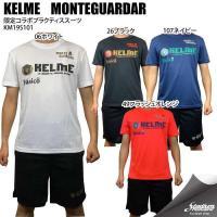 KELME ケルメ×モンテグアルダール 限定コラボプラクティススーツ(上下セット) KM19S101   フットサル プラシャツ等