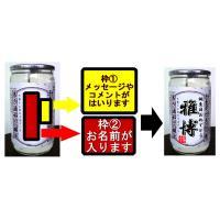 1本から作成無料!! 世界に一つオリジナルラベル カップ酒