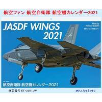航空自衛隊 航空機カレンダー2021年版 壁掛け用 13枚綴り A2判サイズ