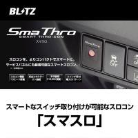 スロットルコントローラー(スロコン)を、よりコンパクトでスマートに。 スマートなスイッチ取付が可能な...