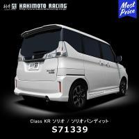 【適合】 ・SUZUKI ソリオハイブリッドMX/MZ (2WD) 15/08- 型式:DAA-MA...
