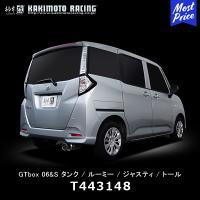 【適合車種】 メーカー:トヨタ 車種:タンク (X/XS/G/GS/カスタムG/カスタムGS) 年式...