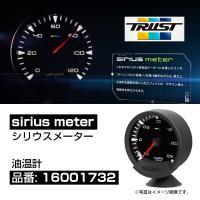 【仕様】 ・ブースト計/水温計/油温計/油圧計/燃圧計を設定。 ・「siriusコントロールユニット...