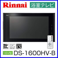 16V型 地上デジタルハイビジョン浴室テレビ DS-1600HV-B ブラック  ●TV本体仕様 名...
