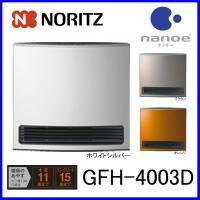 ノーリツ ガスファンヒーター 都市ガス用 プロパンガス(LPガス)用 型式:GFH-4003D  色...