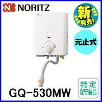 新発売 ガス湯沸かし器 元止め式 型式:GQ-530MW ノーリツ (GQ-520MW後継品) サイ...