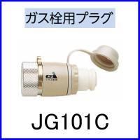 ガス機器用 アダプター ガス栓用プラグ JG101C 通販 もっとeガス