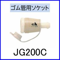 JG200C 通販 もっとeガス