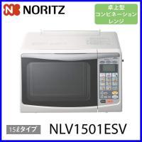 ノーリツ(NORITZ) 卓上型コンビネーションレンジ NLV1501ESV 15Lタイプ   ガス...