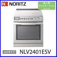 ノーリツ(NORITZ) 卓上型コンビネーションレンジ NLV2401ESV 24Lタイプ   ガス...