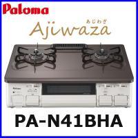 ガステーブルコンロ(ガスコンロ) 型式:PA-N41BHA 外形寸法(mm):高さ180×幅590×...