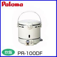 パロマ ガス炊飯器 PR-100DF  シンプルタイプ セパレート 炊飯能力:0.18L〜1.0L(...