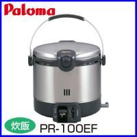 パロマ ガス炊飯器 PR-100EF  ステンレスタイプ セパレート 炊飯能力:0.18L〜1.0L...