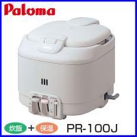 パロマ ガス炊飯器 PR-100J  電子ジャー付タイプ 炊飯能力:0.18L〜1.0L(1合〜5....