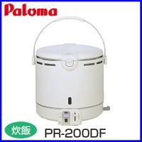 パロマガス炊飯器 PR-200DF