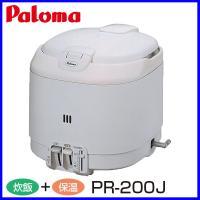 パロマ ガス炊飯器 PR-200J  電子ジャー付タイプ 炊飯能力:0.36L〜2.0L(2合〜11...
