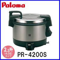 パロマ 業務用 2升炊き電子ジャー付 ガス炊飯器 PR-4200S 炊飯器に電子ジャーが付いているの...