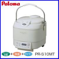 パロマガス炊飯器 PR-S10MT  炊飯能力:0.18L〜1.0L(1合〜5.5合) 寸法:高さ2...