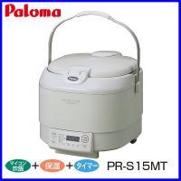 パロマガス炊飯器 PR-S15MT  炊飯能力:0.36L〜1.44L(2合〜8合) 寸法:高さ27...