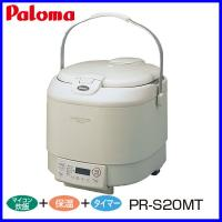 パロマガス炊飯器 PR-S20MT  炊飯能力:0.36L〜2.0L(2合〜11合) 寸法:高さ30...