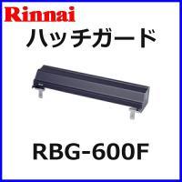 リンナイ ガスコンロオプション  ハッチガード RBG-600F(フッ素加工)  このハッチガードは...