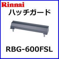 リンナイ ガスコンロオプション備品 ハッチガード RBG-600FSL(シルバーフッ素加工)  この...