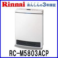 ガスファンヒーター RC-M5803ACP メーカー名:リンナイ 暖房能力:木造15畳まで/コンクリ...