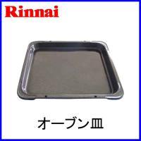オーブン皿 074-002-000 オーブン台 オーブン用 天板 rinnai 調理器具 通販  オ...