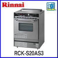 RCK-S20AS3  ※こちらの商品は一般のご家庭には配達出来ません。 ご注文時必ず、お届け先のご...