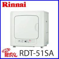リンナイ ガス衣類乾燥機 RDT-51SA 乾太くん(かんたくん) 型式:RDT-51SA 外形寸法...